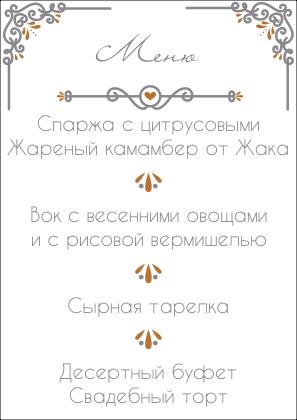 La papeterie de mon mariage franco-russe